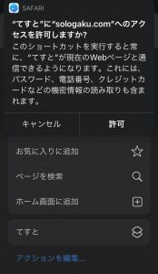 iPhoneショートカットWebページなし17