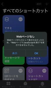 iPhoneショートカットWebページなし9