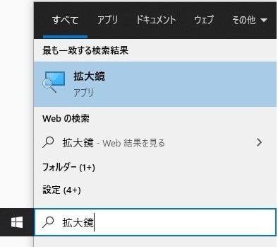選択範囲の読み上げ_Windows10拡大鏡_001