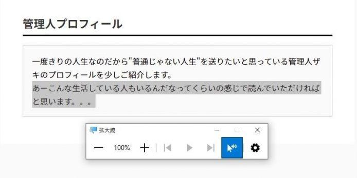 選択範囲の読み上げ_Windows10拡大鏡_003