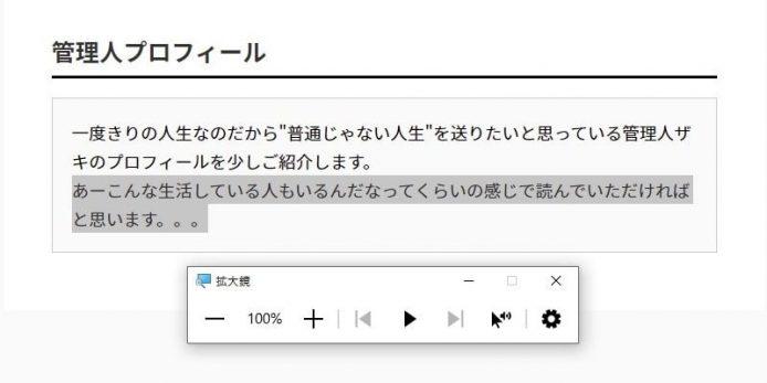 選択範囲の読み上げ_Windows10拡大鏡_004
