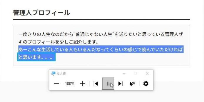選択範囲の読み上げ_Windows10拡大鏡_005
