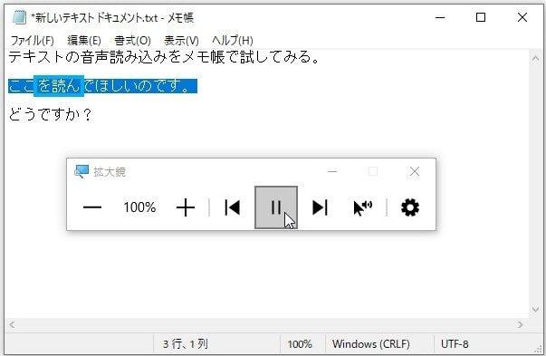 選択範囲の読み上げ_Windows10拡大鏡_006