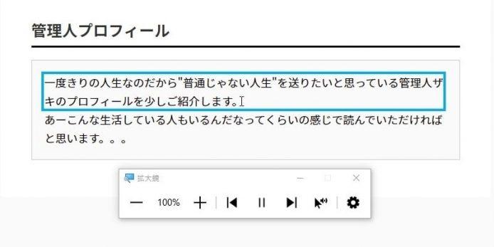 選択範囲の読み上げ_Windows10拡大鏡_007