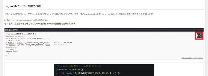 Enlighter–Customizable_Syntax_Highlighterの使い方4