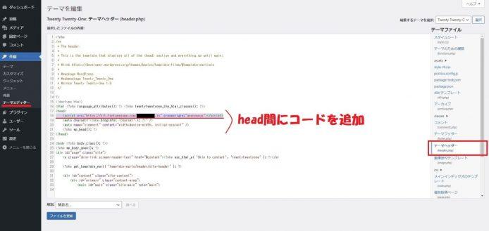 FontAwesomeのCDN読み込み_head間