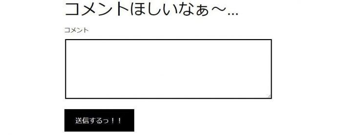 Wordpressコメント欄カスタマイズ_010