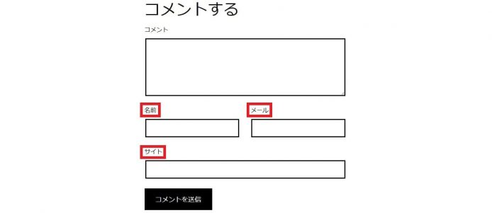 Wordpressコメント欄カスタマイズ_012
