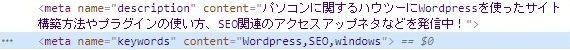 メタキーワードについて_001