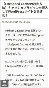 CSSで行間と改行幅を設定する方法_005