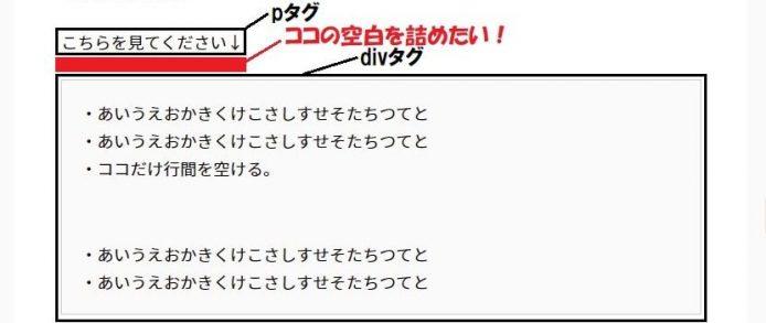 CSS行間の個別設定_008