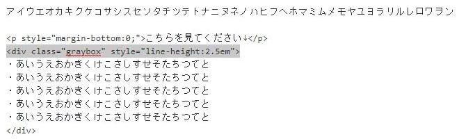 CSS行間の個別設定_012