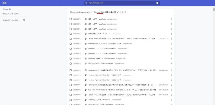 Chromeでリンク色を戻す方法_006