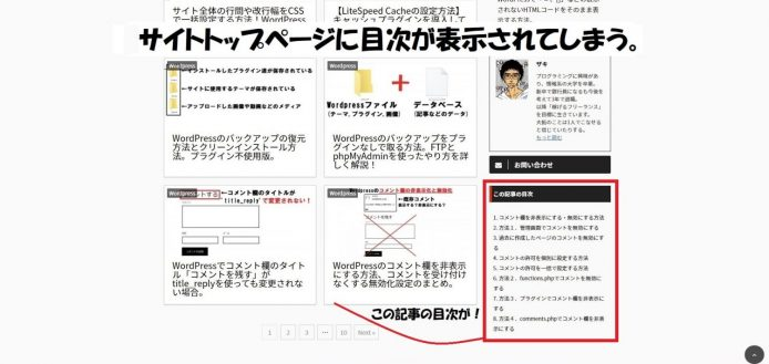 Easy Table of Contentsトップに目次が表示される_002