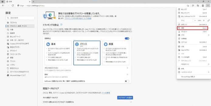 Edge履歴削除(キャッシュクリア)_002