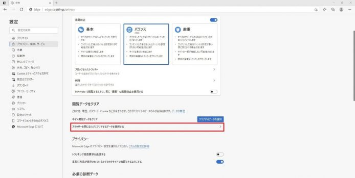 Edge履歴削除(キャッシュクリア)_004