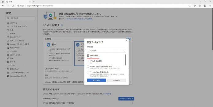 Edge履歴削除(キャッシュクリア)_006