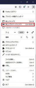 Firefoxプライベートウィンドウ_001