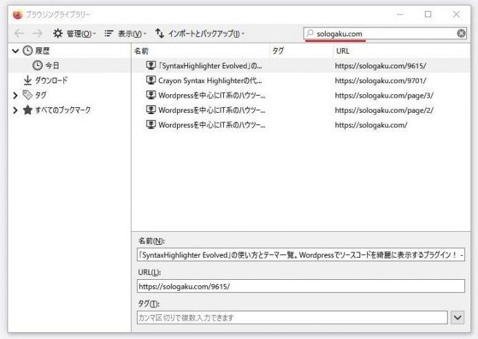 Firefox履歴の個別削除_003