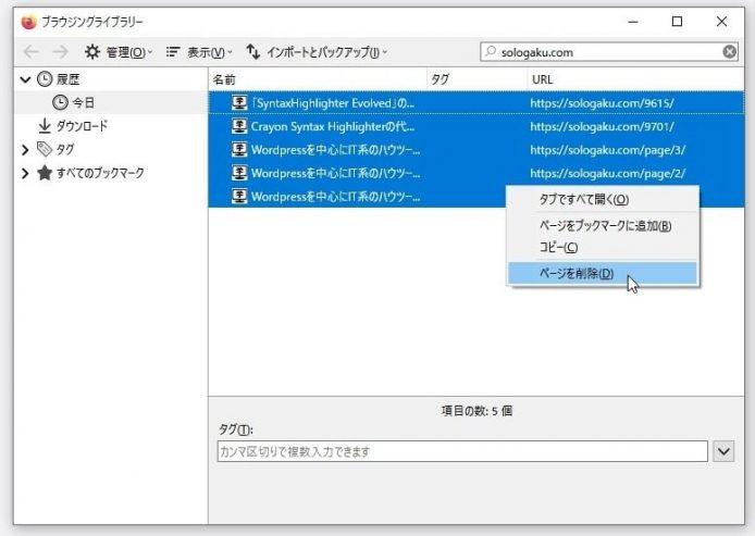 Firefox履歴の個別削除_004