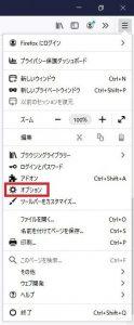 Firefox履歴の削除設定_001