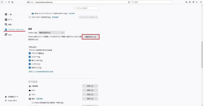 Firefox履歴の削除設定_002
