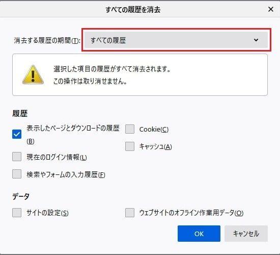 Firefox履歴の削除設定_003