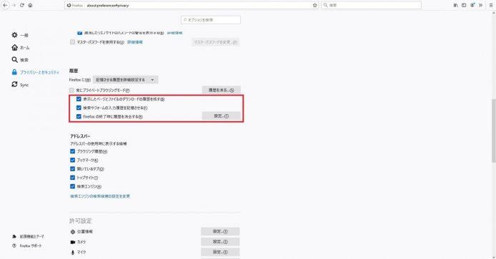 Firefox履歴の削除設定_004