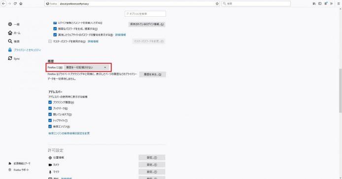 Firefox履歴の削除設定_006
