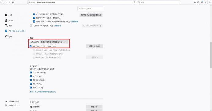 Firefox履歴の削除設定_007