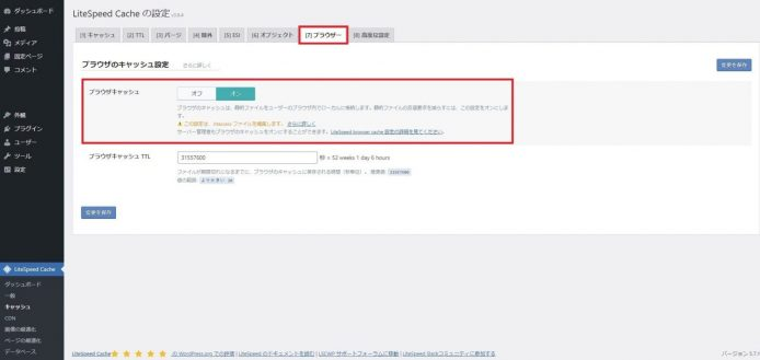 LiteSpeed Cacheの設定方法_009
