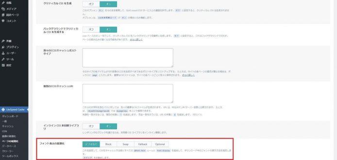 LiteSpeed Cacheの設定方法_012