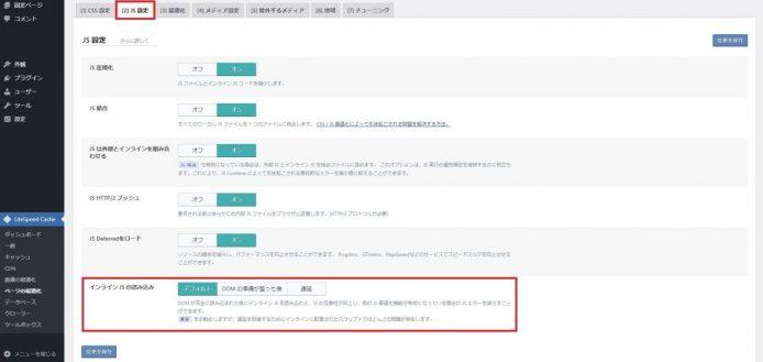 LiteSpeed Cacheの設定方法_013