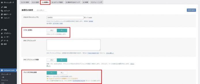 LiteSpeed Cacheの設定方法_014