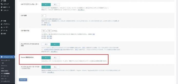 LiteSpeed Cacheの設定方法_017