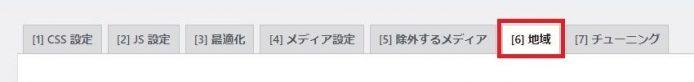 LiteSpeed Cacheの設定方法_019