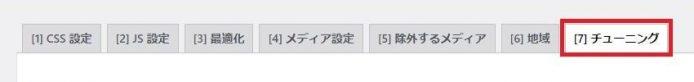 LiteSpeed Cacheの設定方法_020