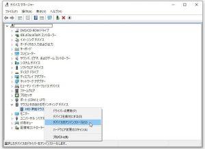 Windows10マウスデバイスの更新_002