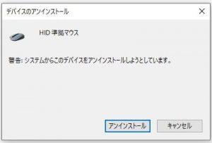 Windows10マウスデバイスの更新_003