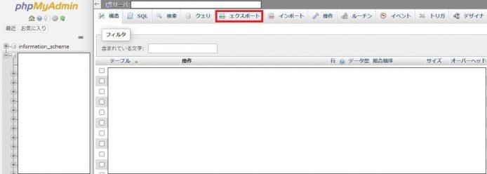 Wordpressバックアップ方法_プラグインなし_007