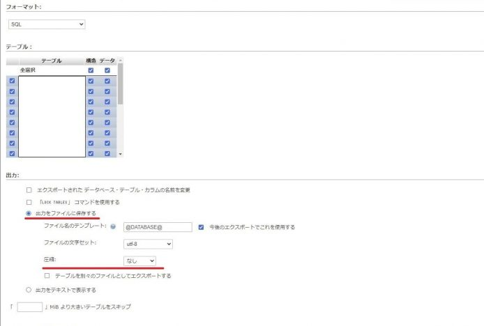 Wordpressバックアップ方法_プラグインなし_010