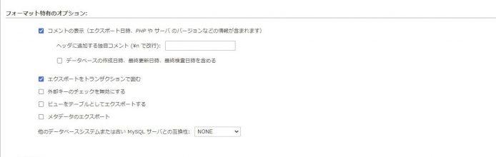 Wordpressバックアップ方法_プラグインなし_011
