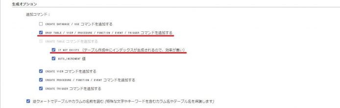 Wordpressバックアップ方法_プラグインなし_012