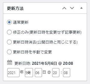 Wordpress更新日の変更_003