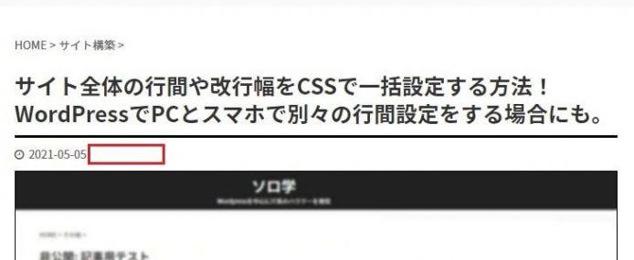 Wordpress更新日の変更_004
