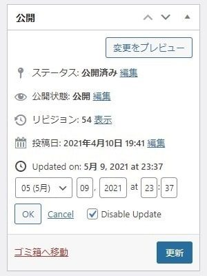 Wordpress更新日の変更_008