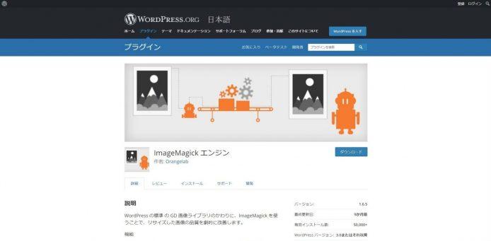 Wordpress_imagickの有効化003