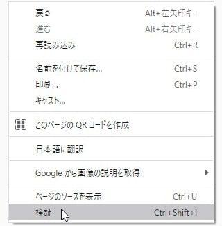 jQueryバージョン確認方法_001