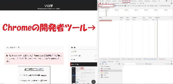 jQueryバージョン確認方法_002
