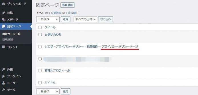 ログインページのプライバシーポリシーへのリンク削除_001